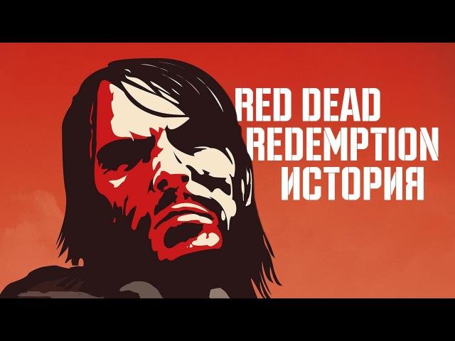 История игры Red Dead Redemption 25 05 2019