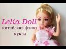 Lelia Doll\ Китайская фэшн кукла обзор\Китайская Барби