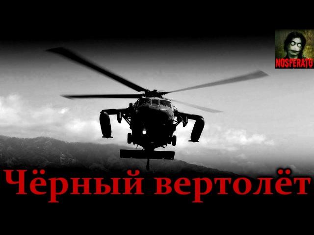 Истории на ночь Чёрный вертолёт