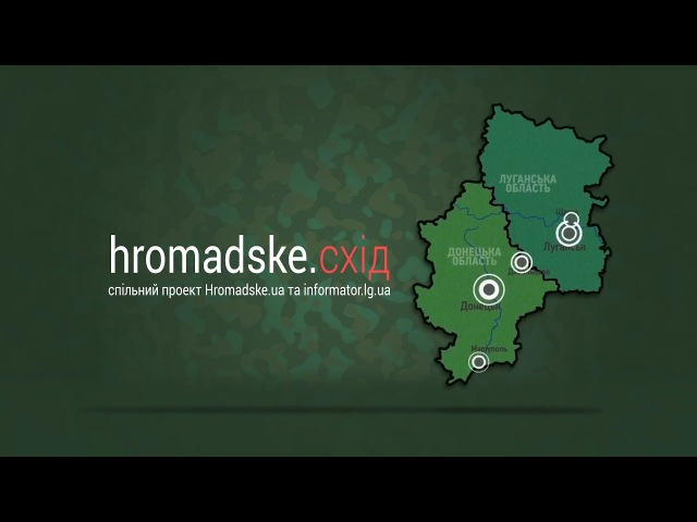 Як одні інтегрують окупований Донбас, а інші – блокують, «таємні тюрми» з обох б ...