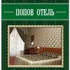 Попов Отель в Петербурге