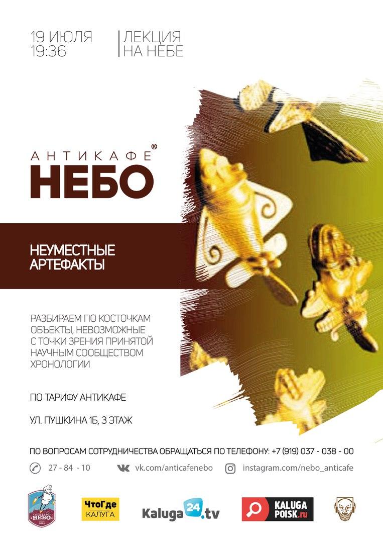 """Афиша Калуга Лекция """"Неуместные артефакты"""" / НЕБО / 19.07"""