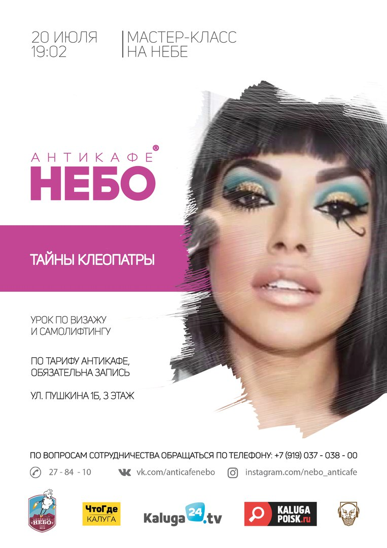 Афиша Калуга Тайны Клеопатры / НЕБО / 20.07