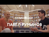 #Скриншот: Павел Руминов