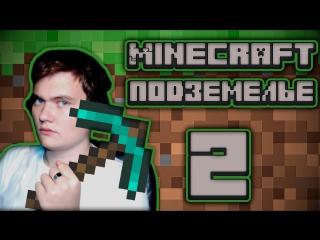 [2] Minecraft (Подземелье)