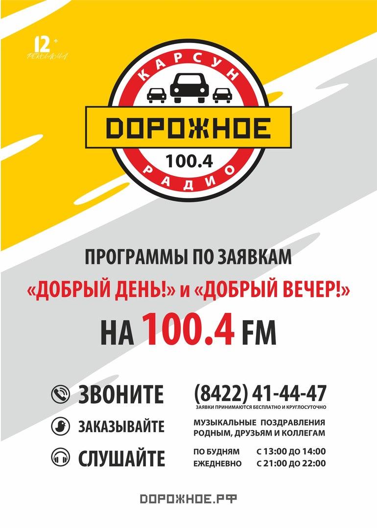 Дорожное радио поздравления в эфире