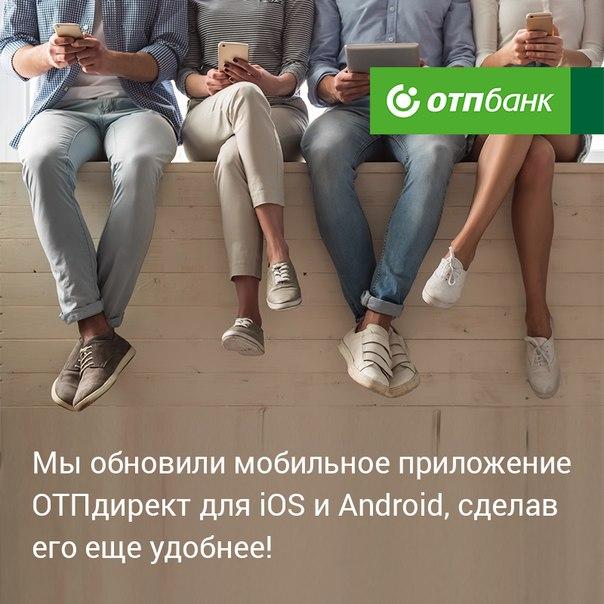 Мы обновили мобильное приложение ОТПдирект для iOS и Android, сделав е