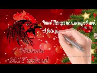 Новогодние_поздравления_-_пожелания_в_Год_Петуха_2017