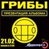 """""""ГРИБЫ"""" в Самаре 21 Февраля"""