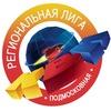 Региональная Подмосковная Лига МС КВН