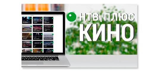 Список нтв плюс fdu iptv бесплатно в украине
