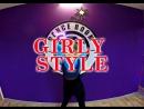 GIRLY STYLE / школа танец DANCE BOOM / choreo Анастасия Солдатова