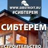 """Строительство домов Новосибирск, ООО """"СИБТЕРЕМ"""""""