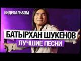 Батырхан ШУКЕНОВ - ЛУЧШИЕ ПЕСНИ _ ВИДЕОАЛЬБОМ_