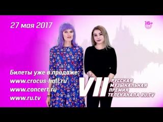 Наташа Трейя и Милена Чижова приглашают на премию RU.TV