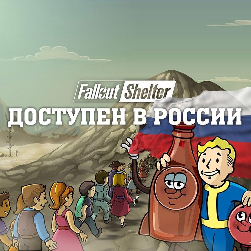 FalloutShelter наконец доступен в России на PC