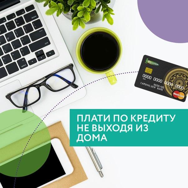 Внести ежемесячный платеж по кредиту или кредитной карте не теряя врем