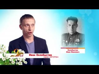 День Победы: Иван Охлобыстин
