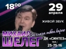 "Михаил Шелег в ДК ""Синтез"" 29 апреля"