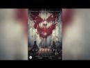Синистер (2012) | Sinister
