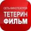 Тетерин Фильм Новочебоксарск