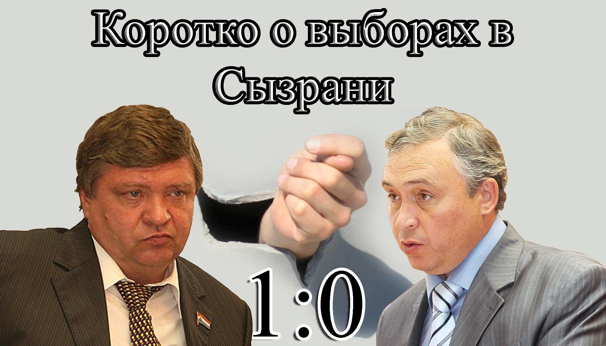 Сызрань Результаты выборов 2016