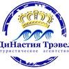 ДиНастия Трэвел   Магазин горящих туров в Минске