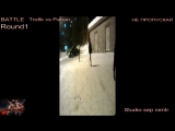 Уличные бои Round1