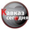 Кавказ Сегодня