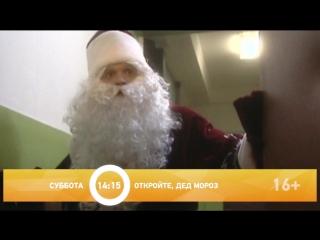 Откройте, Дед Мороз