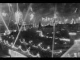 9 мая 1945 года. Салют в небе над Москвой