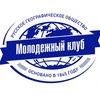 Молодежный клуб РГО в Республике Марий Эл