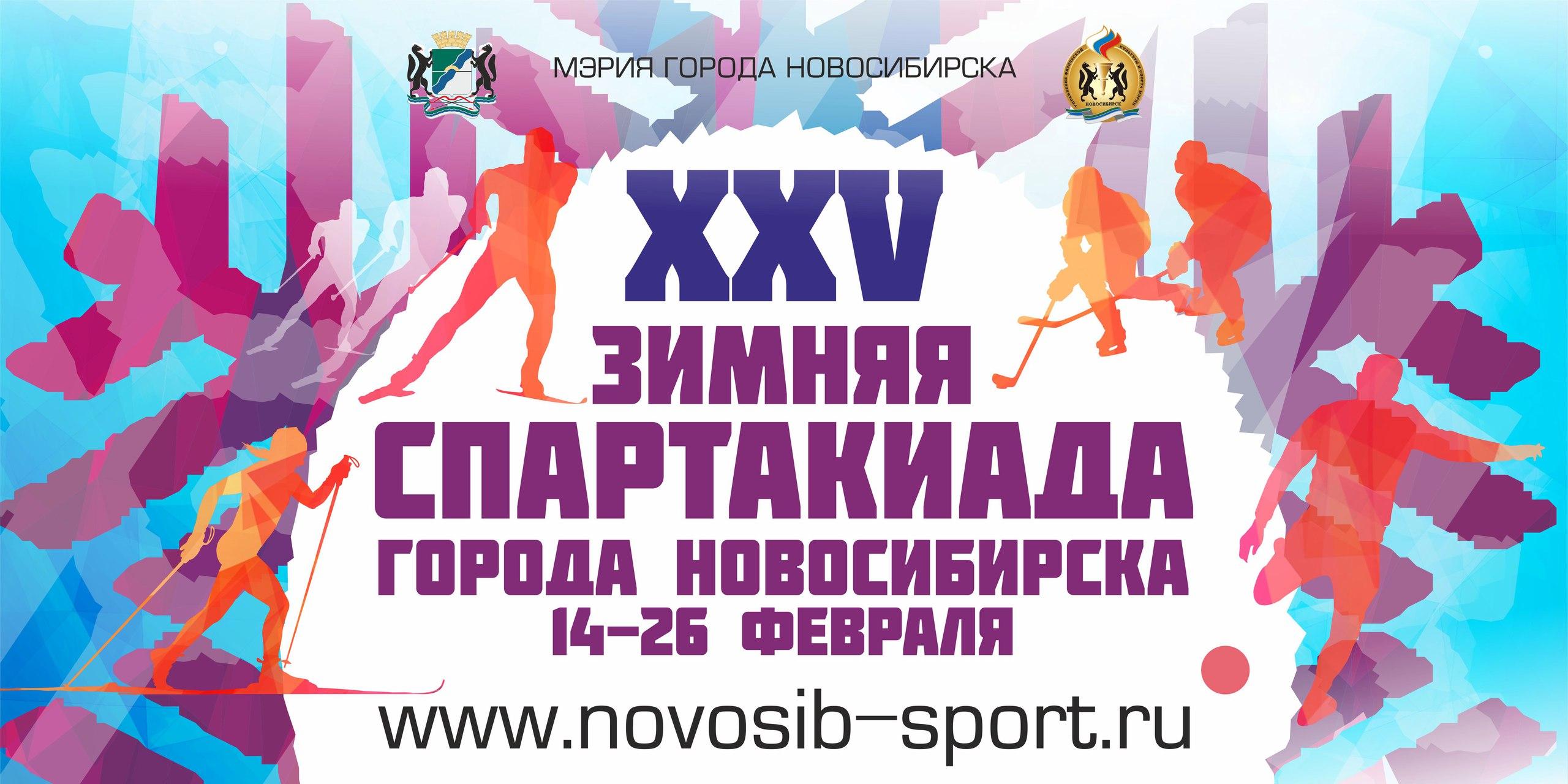 XXV Зимняя спартакиада города Новосибирска