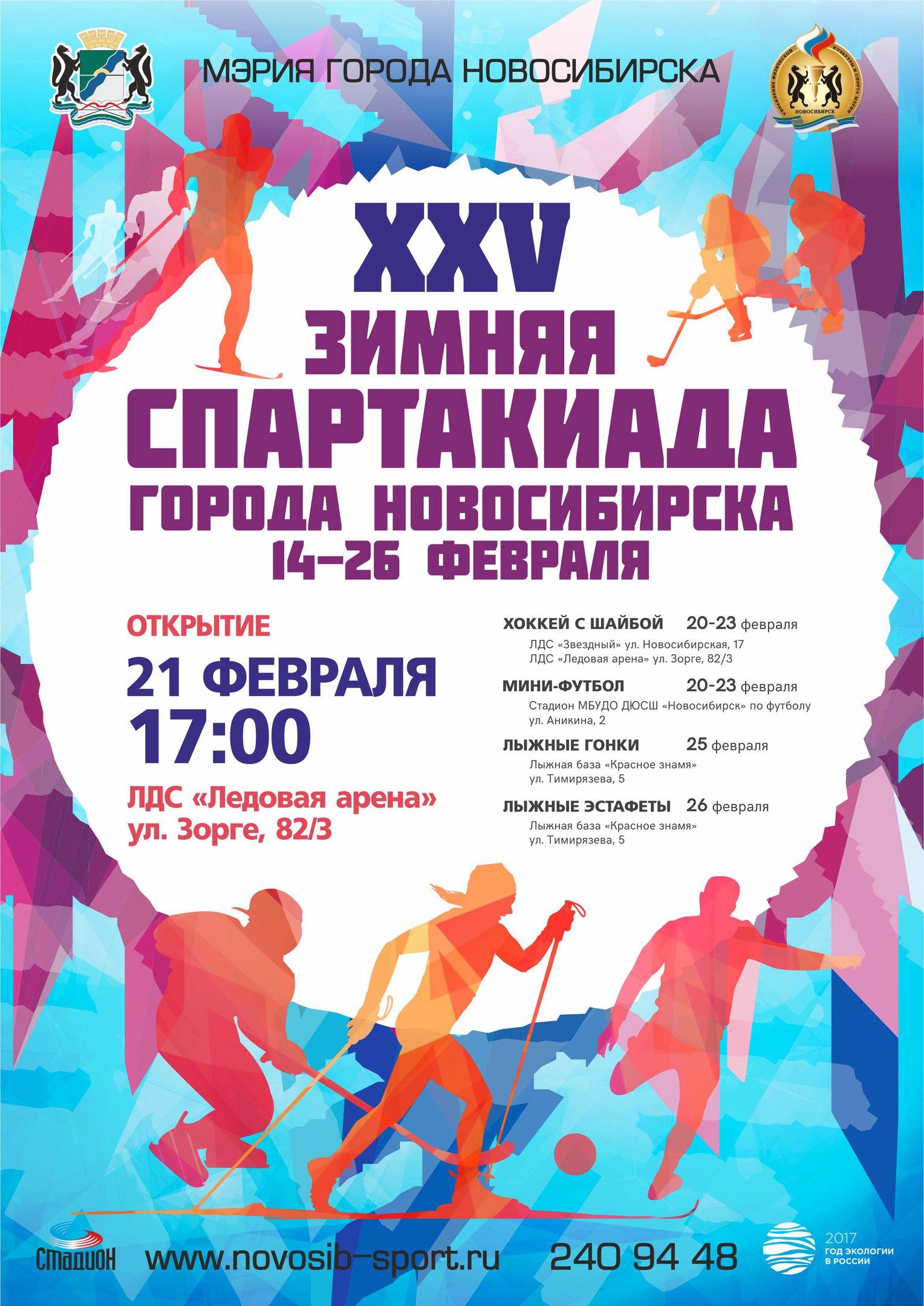 XXV Зимняя спартакиада города Новосибирска Афиша