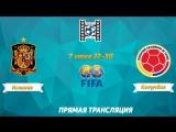 Испания - Колумбия live трансляция