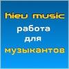 Работа для музыкантов в Киеве