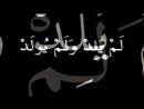 قالﷺ: ' أَيعجز أحدكم أن يقرأ في ليلة ثلث القرآن قالوا:وكيف يقرأ ثلث القرآن؟ قال: قل هو ﷲ أحد تعدل ثلث القرآن ' 📚مسلم