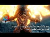 Смотрим эпичный сюжетный трейлер Shadow Of War