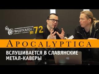 Apocalyptica вслушивается в славянские метал-каверы (2017) (Видеосалон №72) Журнал MAXIM