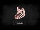 Нашид- Рамадан