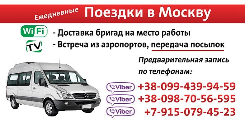 Ежедневные поездки в Москву и из Москвы из городов Покров, Никополь, Марганец, Запорожье, Днепр, комфортным микроавтобусом!