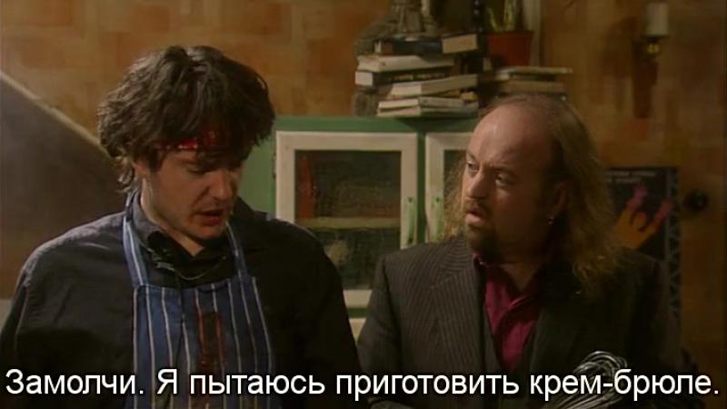 Книжный Магазин Блэка | Black Books (TV Series 2000–2004) S02 • E04 - Blood - Eng Rus Sub (360p)