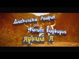 Тизер | Дискотека «Авария» feat. Филипп Киркоров -
