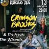 13.08 - Crimson Brooks (СПб) @ Джао Да