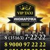 Троицк Такси