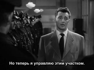 Рэкет(Нуар.1951)-(перевод-субтитры)
