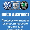 Диагностический адаптер Вася Диагност PRO 18.9.0