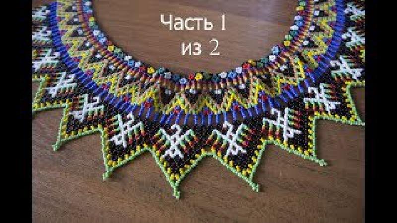 Колье из бисера в технике уичоль.Часть 1 из 2. Necklace biseru .Beading