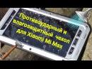 ☑️Защитный Чехол для Xiaomi Mi Max и Mi Max 2 Тест