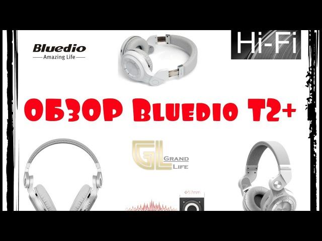 Крутые Blutooth наушники Bluedio T2(plus) Turbine Hi-Fi звук (обзор - инструкция)